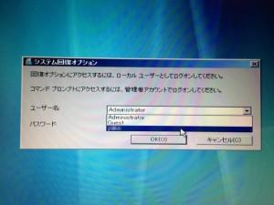 システム回復オプションのログオン画面