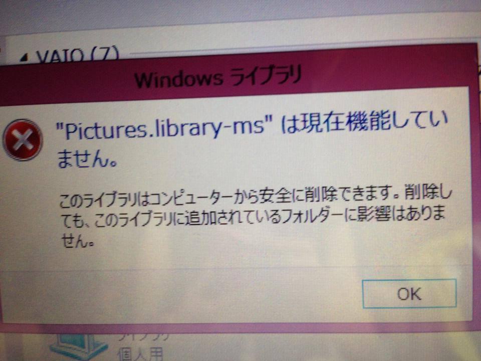 『Picture.library-msは現在機能していません』のエラー