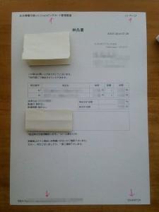 IEで納品書を印刷してもらいました