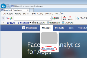 Facebookでアプリを新規登録する