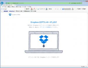 アプリ版Dropboxのダウンロード