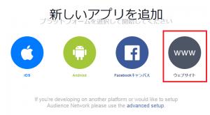 何のFacebookアプリを作るかを選択