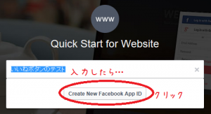 Facebookアプリ名の確認
