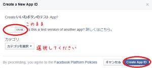 Facebookアプリの詳細情報