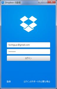 アプリ版Dropboxのログイン画面