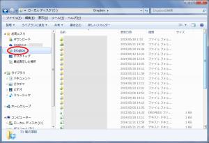 パソコン内のDropboxフォルダ