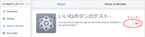 Facebookアプリを公開化