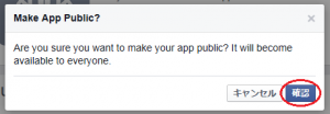 このFacebookアプリを公開していい?