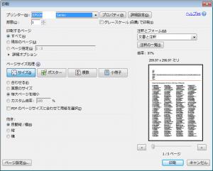 Adobe Reader本来の印刷画面