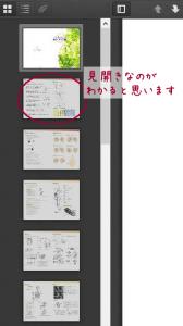 PDFのページ一覧