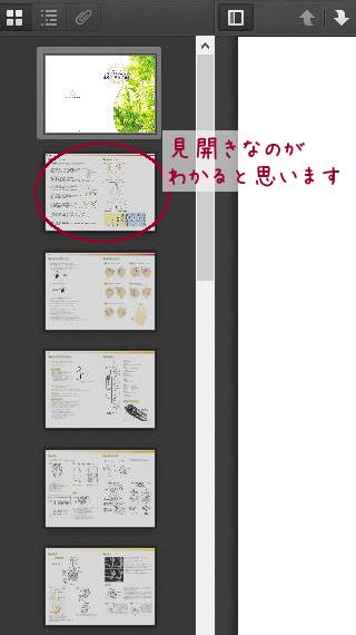windows8 pdf 印刷 両面