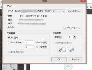 PDFの印刷が普通の印刷画面に?