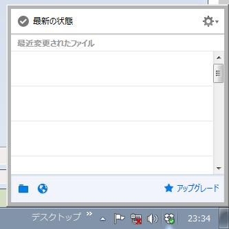 Dropboxのメイン画面