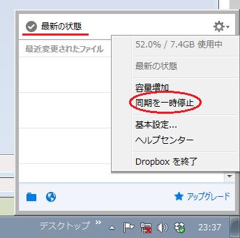 Dropboxの一時停止
