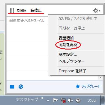 Dropboxの同期再開