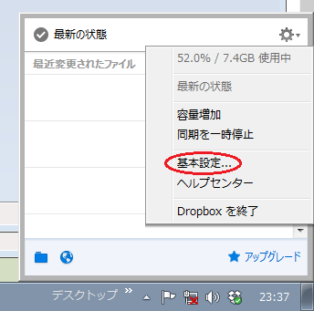 Dropboxの設定メニュー