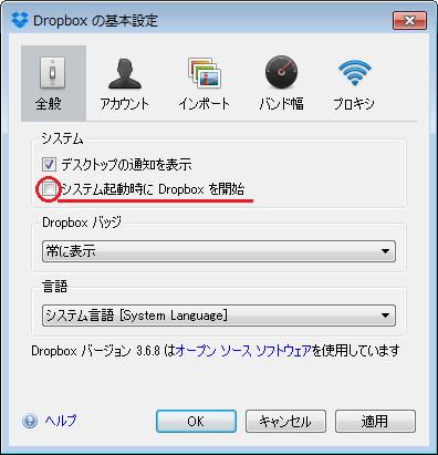 Dropboxの設定画面