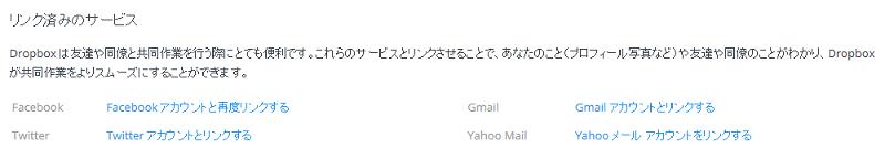 Dropboxにリンク済みのサービス