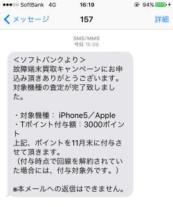 iPhone5の買い取り決定通知メール